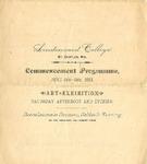 1881 Commencement